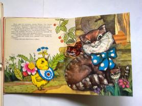 старая ссср детская книга панорамка игрушка