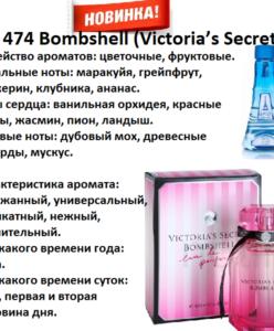 474 аромат направления Bombshell NEW (Victoria's Secret) (10