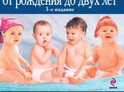 Ваш малыш от рождения до двух лет книга 912 с