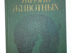 Жизнь животных том 5 1985