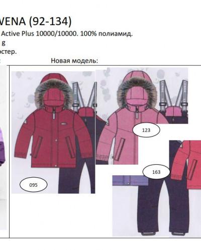 Комплект Lenne/Керри (зима 2020-2020г)