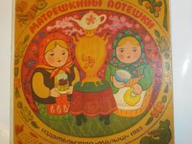 Берестов Матрешкины потешки 1985