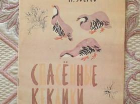 Зверев Спасенные кеклики Худ. Н. Чарушин 1976