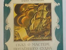 Матвеева Сказ о мастере потаенного судна