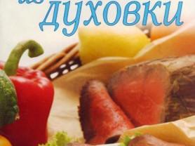Книга Блюда из духовки. Рецепты для вас