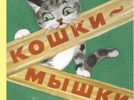 Левин Кошки-мышки Худ. Алиса Порет