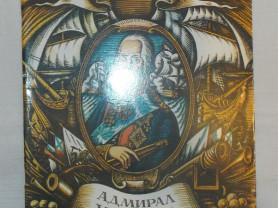 Митяев Адмирал Ушаков Худ. Ромадин