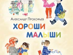 Прокофьев Хороши малыши Художник Богаевская