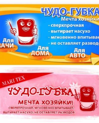 "ЧУДО–ГУБКА ""МЕЧТА ХОЗЯЙКИ"""