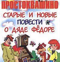 Простоквашино Старые и новые повести о дяде Федоре