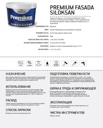 Premium Fasada- фасадная краска!!!