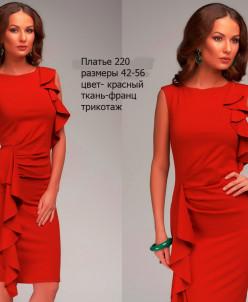Платье 220
