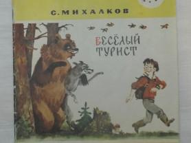 Михалков Веселый турист Елисеев
