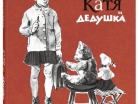 Максимович Катя и дедушка худ. Жуков (новая)