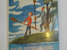 Аким Мой верный чиж Худ. Монин 1981