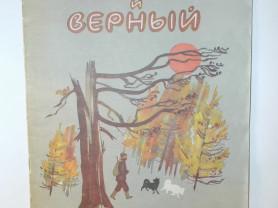 Снегирев Тунгус и Верный Худ. Дугин 1985
