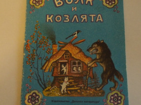 Волк и козлята Васнецов 1986 отл.
