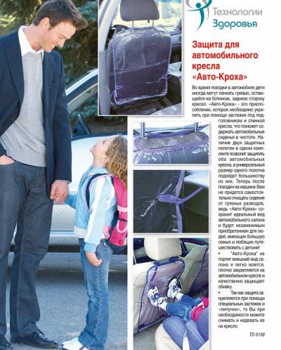 Защита для автомобильного кресла «АВТО-КРОХА» (Car seat back