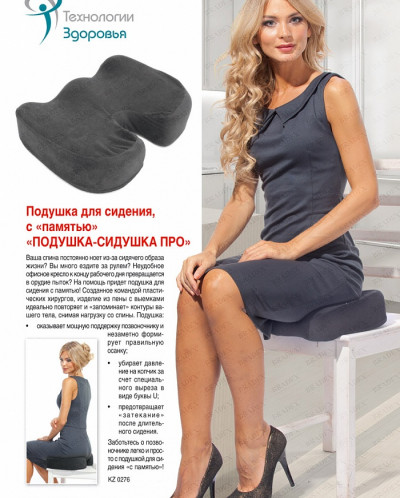 """Подушка для сидения, с """"памятью"""" «ПОДУШКА-СИДУШКА ПРО» (Bott"""