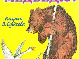 Стельмах Чем помочь медведю? Худ. Сутеев