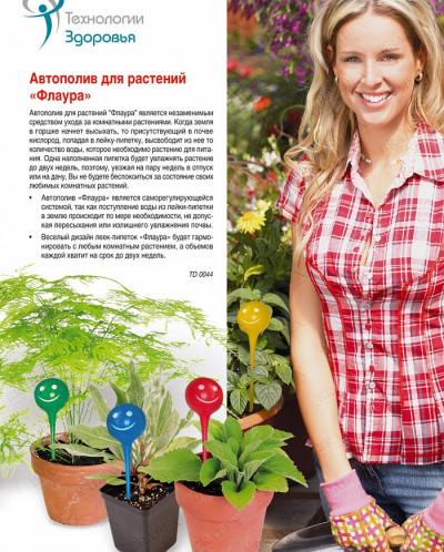 Автополив для растений «ФЛАУРА» (Plant Genie)