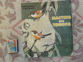 Бианки Мастера без топора Худ. Федотов 1977 г.