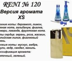 120 аромат направления XS (Paco Rabanne) (100 мл)
