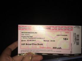 билеты на диско 90-х