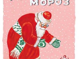 Тайц Дед Мороз Худ. Алиса Порет