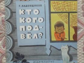 Ладонщиков кого кто подвел Художник Чижиков