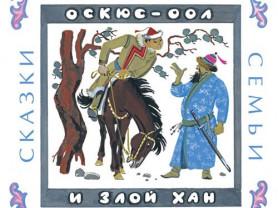 Оскюс-оол и злой хан. Тувинские народные сказки