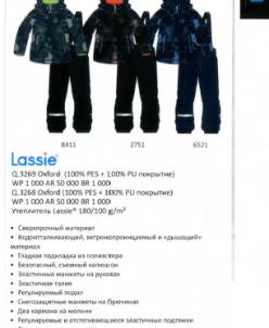 Lassie комплект Цвет 6521