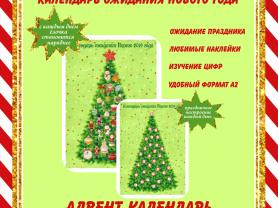 Адвент-календарь.