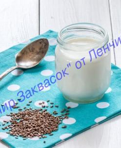 ЗАКВАСКА ФИТНЕС - ЙОГУРТ ДЛЯ УЛУЧШЕНИЯ ПИЩЕВАРЕНИЯ