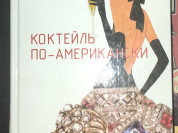 В. Румянцева - Коктейль по-американски