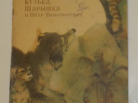 Бабушкин Кузька, Шарышка и Петр Тимофеевич