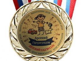 Медали для выпускников сада, школы