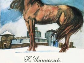 Ушинский Слепая лошадь Худ. Шуриц (новая)
