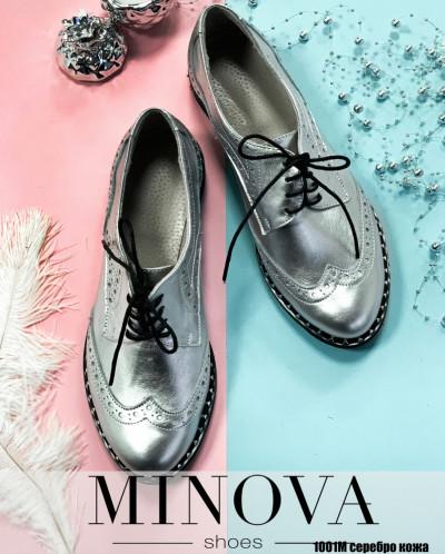 Туфли №1001М-серебро кожа
