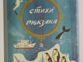 Тарутин Стихи из рюкзака Худ. Чурсинова 1985