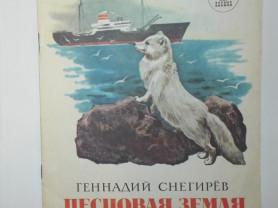 Снегирев Песцовая земля Худ. Лаповок 1985