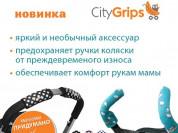 CityGrips чехлы на ручки для коляски-трости