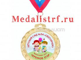 Медаль на первый выпускной.
