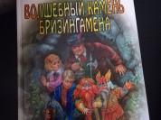 Волшебный камень Бризингамена, изд. Энас-книга