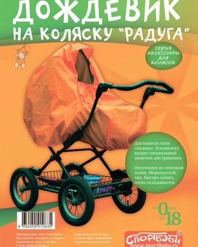 "Дождевик ""Радуга"" на коляску люльку"