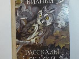 Бианки Рассказы и сказки Худ. Кадочников 1978