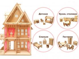 Кукольный дом со шторками и набор мебели в 4 комна