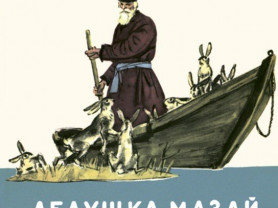 Некрасов Дедушка Мазай и зайцы Худ. Шмаринова