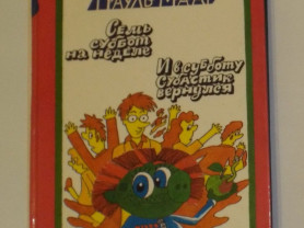 Маар Семь суббот на неделе. Худ. Семенов 1988