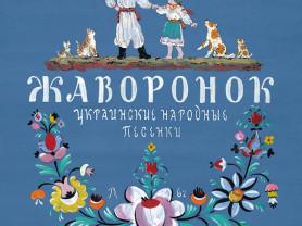 Жаворонок. Украинские народные песенки Конашевич